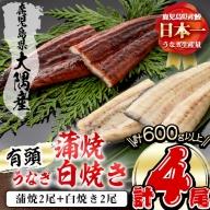b0-100 楠田の極うなぎ 蒲焼き2尾・白焼き2尾 150g以上×4尾(計600g以上)
