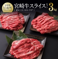 宮崎牛スライス3種セット(肩ロース・モモ・ウデ)3kg