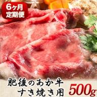 6ヶ月定期便 肥後のあか牛 すき焼き用 約500g×6ヶ月 牛肉 長洲501 熊本 特産 あか牛《お申込み月の翌月から出荷開始》