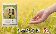静岡県産米『きぬむすめ』精米5kg