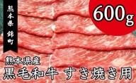 熊本県産 黒毛和牛 すき焼き 用 600g