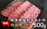 熊本県産 和牛 あか牛 特選 焼肉 600g