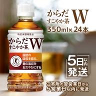 (2021年8月上旬発送予定)からだすこやか茶W 350mlPET×24本【38037】