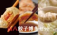 定番山八餃子詰合せ(福津の極み認定商品)&自家製調味料3種セット[C4385]