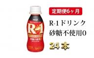 R-1ドリンク砂糖不使用0 24本  定期便6ヶ月