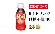 R-1ドリンク砂糖不使用0 24本  定期便12ヶ月