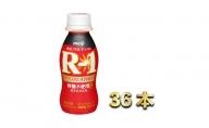 R-1ドリンク砂糖不使用0 36本