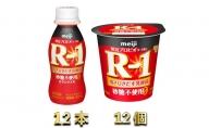 R-1ドリンク砂糖不使用012本 R-1ヨーグルト砂糖不使用12個