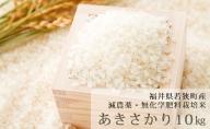 令和2年度産 特別栽培米あきさかり10kg 【訳あり】【福井県若狭町産】【白米・玄米】