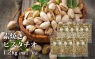 【A-586】無塩 アメリカ産素焼きピスタチオ 1.2kg(200g×6)