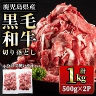 鹿児島県産 黒毛和牛切落し1kg_starzen-584