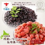 【北海道産】冷凍いちご(すずあかね) 2kg&冷凍ハスカップ 1kgセット