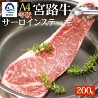 【枕崎産黒毛和牛】宮路牛 サーロインステーキ 200g A4等級