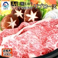 【枕崎産黒毛和牛】宮路牛 すき焼き用リブロース 500g  A4等級 DD-88
