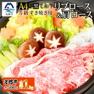 【枕崎産黒毛和牛・1kg!!】宮路牛 すき焼き用リブロース・肩ロース 合計1kg A4等級 EE-41
