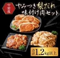 A511 今釜屋やみつき梨だれ味付け肉セット(合計1.2kg以上)