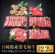 C79 宮崎県産黒毛和牛スライス肉&牛ハンバーグセット(合計2.2kg)
