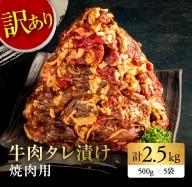 AB126 【訳あり】牛肉タレ漬け(焼肉用)計2.5kg