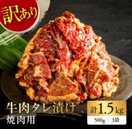 A513 【訳あり】牛肉タレ漬け(焼肉用)計1.5kg