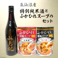 気仙沼産特別純米酒とふかひれスープのセット