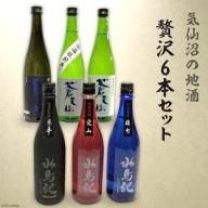 気仙沼の地酒 贅沢6本セット