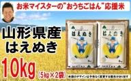 【令和2年産】 米沢産 はえぬき 10kg(5kg×2袋) 《数量限定》