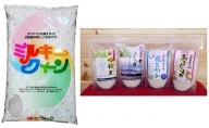 【令和2年産】長野県佐久産 ミルキークイーン 5kg+おためし3合セット 美味しいお米 お取り寄せ