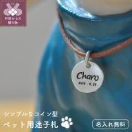 コイン型迷子札【名入れ無料】:ML005