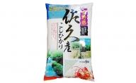 【令和2年産】長野県佐久産 こしひかり 15kg 美味しいお米 お取り寄せ