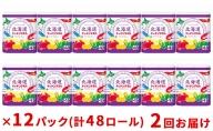 エリエール北海道キッチンタオル(50カット)4R×12パック 計48ロール [2回お届け](キッチンペーパー パルプ100% 吸収 生活必需品)