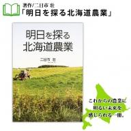 797.明日を探る北海道農業 書籍 北海道 北国からの贈り物 本 冊子 雑誌 書籍 book お取り寄せ 自然 写真 風景 弟子屈 二日市壮