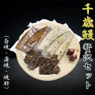 鹿児島県大隅産 千歳鰻・贅沢セット(白焼・蒲焼・焼肝)