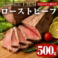 鹿児島黒牛ローストビーフ500g_chuzan-578