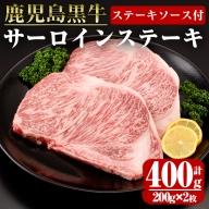 鹿児島黒牛サーロインステーキ200g×2枚_chuzan-579