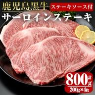 鹿児島黒牛サーロインステーキ200g×4枚_chuzan-580