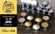 【12ヶ月定期便】日高町産フルーツほおずき使用プレミアム生乳ジェラート食べ比べセットB(8個入り)