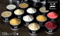日高町産フルーツほおずき使用プレミアム生乳ジェラート食べ比べセットD(12個入り)