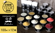 【12ヶ月定期便】日高町産フルーツほおずき使用プレミアム生乳ジェラート食べ比べセットD(12個入り)