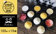 【6ヶ月定期便】日高町産フルーツほおずき使用プレミアム生乳ジェラート食べ比べセットE(10個入り)