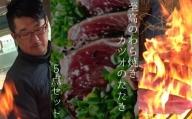 【N-26】至高のわら焼きカツオのたたき(5点セット/生・冷蔵)