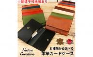 Native Creation カードケース 2種類から選べるステッチ NC3769  栃木レザー