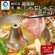 枕崎産黒豚【鹿籠豚しゃぶしゃぶ鍋】セット 出汁・野菜・ごまだれ・麺付 BB-163