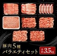 AB127 豚肉5種『バラエティセット』合計3.5kg