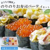 AF032 おうちで簡単♪のりのりお寿司パーティセット(軍艦巻き)