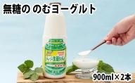 土田牧場 砂糖不使用 のむヨーグルト 900ml×2本 「生菌ヨーグルト」(飲む ヨーグルト 健康 栄養 豊富)