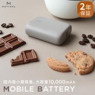 MOTTERU(モッテル) 国内最小最軽量 モバイルバッテリー PD18W 大容量10,000mAh スマホ約3回分充電 174g 2年保証(MOT-MB10001)グレー