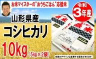 【先行予約 令和3年産 新米】《数量限定》コシヒカリ 10kg×1袋2021年産