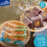 夏季限定 2種の水羊羹・鮎焼 和菓子セット【富士夢和菓子】