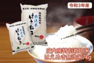 【21-1008】令和3年産米 特別栽培米はえぬき無洗米7kg