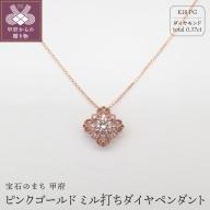 ジュエリー産地甲府 K18ピンクゴールド ミル打ちダイヤペンダント0.30ct(78636)
